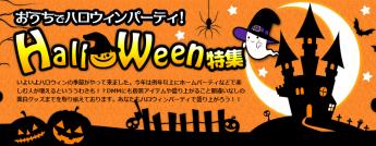 dmm-Halloween