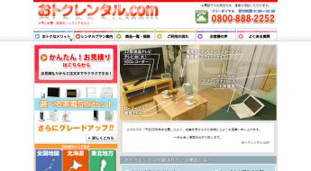 おトクレンタル.com