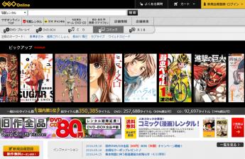 rental-geo-online-co-jp-comic