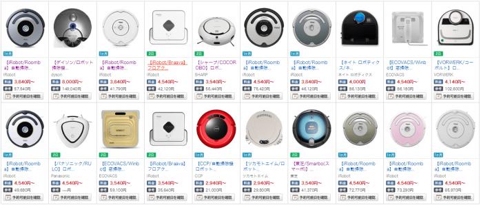 【iRobot/Roomba】自動掃除機 ルンバ 630 ブラック【iRobot/Roomba】自動掃除...iRobot3,840円~57,540円 【ダイソン/ロボット掃除機】Dyson 360 Eye ニッケル/ブルー【ダイソン/ロボット掃除機...dyson8,000円~149,040円 【iRobot/Roomba】自動掃除機 ルンバ 530 白色【iRobot/Roomba】自動掃除...iRobot3,840円~41,790円 【iRobot/Braava】フロアクリーニングロボット ブラーバ 380j ホワイト【iRobot/Braava】フロアク...iRobot4,540円~42,120円 【シャープ/COCOROBO】ロボット家電 プラズマクラスター RX-V60-W【シャープ/COCOROBO】ロボ...SHARP3,540円~55,440円 【iRobot/Roomba】自動掃除機 ルンバ 577 ブラック【iRobot/Roomba】自動掃除...iRobot4,540円~75,420円 【iRobot/Roomba】自動掃除機 ルンバ 527 スティールブルー【iRobot/Roomba】自動掃除...iRobot3,840円~46,120円 【ネイト ロボティクス/ネイト Botvac】ロボット掃除機 D8500【ネイト ロボティクス/ネ...ネイト ロボティクス4,000円86,130円 【ECOVACS/Winbot】窓掃除ロボット W830【ECOVACS/Winbot】窓掃除...ECOVACS4,540円~86,180円 【VORWERK/コーボルト】ロボット掃除機 コーボルトVR200【VORWERK/コーボルト】ロ...VORWERK4,140円~102,600円 【iRobot/Roomba】自動掃除機 ルンバ 621 ホワイト【iRobot/Roomba】自動掃除...iRobot4,540円~49,680円 【パナソニック/RULO】ロボット掃除機 ルーロ MC-RS1 ホワイト【パナソニック/RULO】ロボ...Panasonic4,540円~----円 【ECOVACS/Winbot】窓掃除ロボット W710 エントリーモデル【ECOVACS/Winbot】窓掃除...ECOVACS3,540円~59,100円 【iRobot/Braava】フロアクリーニングロボット ブラーバ 321【iRobot/Braava】フロアク...iRobot3,540円~35,640円 【CCP/自動掃除機ロボット】LAQULITO エントリーモデル CZ-860-RB 【CCP/自動掃除機ロボット...CCP2,940円~21,000円 【ツカモトエイム/ロボット掃除機】シンプルなお掃除ロボット AIM-ROBO1【ツカモトエイム/ロボット...ツカモトエイム2,940円~29,800円 【東芝/Smarbo(スマーボ)】スマートロボットクリーナー VC-RB100-L【東芝/Smarbo(スマーボ)】...東芝3,540円~41,370円 【iRobot/Roomba】自動掃除機 ルンバエントリー シャンパンゴールド【iRobot/Roomba】自動掃除...iRobot4,540円~72,770円 【iRobot/Roomba】自動掃除機 ルンバ ピンクリボンモデル【iRobot/Roomba】自動掃除...iRobot4,540円~73,290円 【iRobot/Roomba】自動掃除機 ルンバ 537 白色【iRobot/Roomba】自動掃除...iRobot4,540円~65,970円